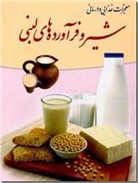 خرید کتاب معجزات غذایی و درمانی شیر و فرآورده های لبنی از: www.ashja.com - کتابسرای اشجع