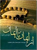 خرید کتاب از ایمان تا ایمان از: www.ashja.com - کتابسرای اشجع