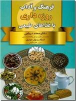 خرید کتاب فرهنگ و آداب روزه داری با غذاهای طبیعی از: www.ashja.com - کتابسرای اشجع