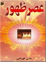 خرید کتاب عصر ظهور از: www.ashja.com - کتابسرای اشجع