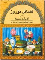 خرید کتاب فضائل نوروز در ادبیات شیعه از: www.ashja.com - کتابسرای اشجع