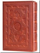 خرید کتاب نهج البلاغه نفیس از: www.ashja.com - کتابسرای اشجع