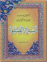 خرید کتاب اسرار الصلوه از: www.ashja.com - کتابسرای اشجع