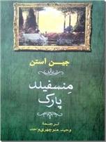 خرید کتاب منسفیلد پارک از: www.ashja.com - کتابسرای اشجع