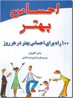 خرید کتاب احساس بهتر از: www.ashja.com - کتابسرای اشجع