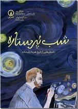 خرید کتاب خوشبختی با 16 گام طلایی از: www.ashja.com - کتابسرای اشجع