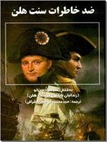 خرید کتاب ضد خاطرات سنت هلن از: www.ashja.com - کتابسرای اشجع