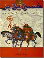 خرید کتاب خسروپرویز از: www.ashja.com - کتابسرای اشجع