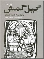 خرید کتاب گیل گمش - گیلگمش از: www.ashja.com - کتابسرای اشجع