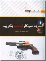 خرید کتاب به سیگار نه بگویید از: www.ashja.com - کتابسرای اشجع