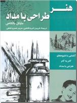 خرید کتاب هنر طراحی با مداد از: www.ashja.com - کتابسرای اشجع
