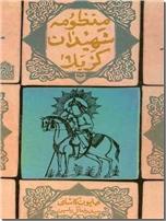خرید کتاب منظومه شهیدان کربلا از: www.ashja.com - کتابسرای اشجع