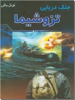خرید کتاب جنگ دریایی تزوشیما - رمان از: www.ashja.com - کتابسرای اشجع