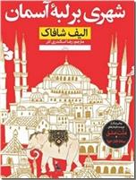 خرید کتاب شهری بر لبه آسمان از: www.ashja.com - کتابسرای اشجع