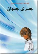 خرید کتاب جری جوان از: www.ashja.com - کتابسرای اشجع