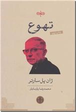خرید کتاب تهوع از: www.ashja.com - کتابسرای اشجع