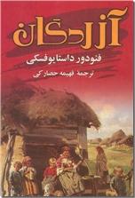 خرید کتاب آزردگان - داستایفسکی از: www.ashja.com - کتابسرای اشجع