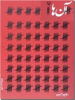 خرید کتاب آن ها - فاضل نظری از: www.ashja.com - کتابسرای اشجع