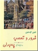 خرید کتاب غرور و تعصب و دنباله آن پمبرلی از: www.ashja.com - کتابسرای اشجع