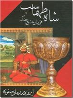خرید کتاب شاه طهماسب، قهرمان عشق و جنگ از: www.ashja.com - کتابسرای اشجع