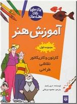 خرید کتاب آموزش هنر - کارتون و کاریکاتور از: www.ashja.com - کتابسرای اشجع