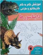 خرید کتاب کاریکاتور و طراحی - دایناسورها از: www.ashja.com - کتابسرای اشجع