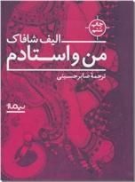خرید کتاب ملاقات مرموز از: www.ashja.com - کتابسرای اشجع