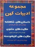 خرید کتاب مجموعه ادبیات کهن - 1 از: www.ashja.com - کتابسرای اشجع
