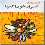 خرید کتاب اسرار خوراکیها از: www.ashja.com - کتابسرای اشجع