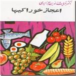 خرید کتاب اعجاز خوراکیها از: www.ashja.com - کتابسرای اشجع