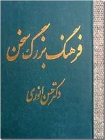 خرید کتاب فرهنگ بزرگ سخن از: www.ashja.com - کتابسرای اشجع