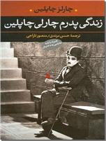 خرید کتاب زندگی پدرم چارلی چاپلین از: www.ashja.com - کتابسرای اشجع