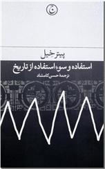 خرید کتاب شفای زندگی از: www.ashja.com - کتابسرای اشجع