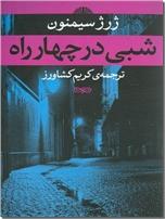 خرید کتاب شبی در چهار راه از: www.ashja.com - کتابسرای اشجع