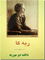 خرید کتاب ربکا - ربه کا از: www.ashja.com - کتابسرای اشجع