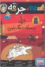 خرید کتاب جان کلام، پنج زبان عشق از: www.ashja.com - کتابسرای اشجع