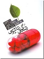 خرید کتاب رموز دستیابی به عشق ماندگار در زندگی زناشویی از: www.ashja.com - کتابسرای اشجع