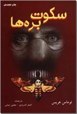 خرید کتاب سکوت بره ها - رمان از: www.ashja.com - کتابسرای اشجع