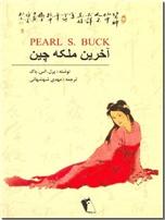 خرید کتاب آخرین ملکه چین از: www.ashja.com - کتابسرای اشجع