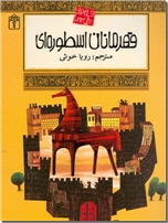 خرید کتاب افسانه های ملل، قهرمانان اسطوره ای از: www.ashja.com - کتابسرای اشجع