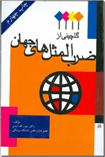 خرید کتاب گلچینی از ضرب المثل های جهان از: www.ashja.com - کتابسرای اشجع