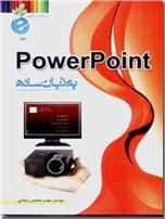 خرید کتاب powerpoint به زبان ساده از: www.ashja.com - کتابسرای اشجع