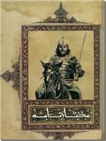 خرید کتاب مختارنامه از: www.ashja.com - کتابسرای اشجع