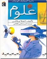 خرید کتاب دایرالمعارف کوچک علوم از: www.ashja.com - کتابسرای اشجع