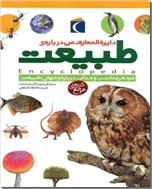 خرید کتاب دایره المعارف من درباره طبیعت از: www.ashja.com - کتابسرای اشجع