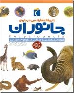 خرید کتاب دایره المعارف من درباره جانوران از: www.ashja.com - کتابسرای اشجع