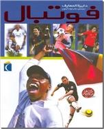 خرید کتاب دایره المعارف فوتبال از: www.ashja.com - کتابسرای اشجع