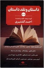 خرید کتاب گلچینی از ضرب المثل های جهان - جیبی از: www.ashja.com - کتابسرای اشجع