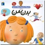 خرید کتاب دایره المعارف کوچک من بدن من از: www.ashja.com - کتابسرای اشجع