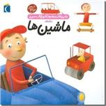 خرید کتاب دایره المعارف کوچک من ماشینها از: www.ashja.com - کتابسرای اشجع